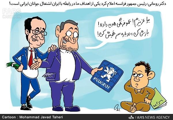 همکاری فرانسه برای رفع بیکاری در ایران!