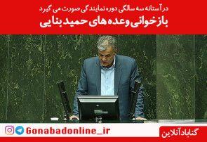 """""""روشناوند"""" در استان خراسان رضوی شهر شد"""