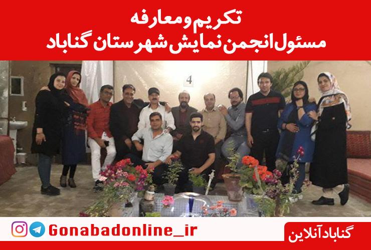 تکریم و معارفه مسئول انجمن نمایش شهرستان گناباد