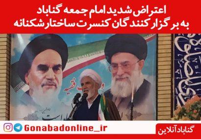 اعتراض شدید امام جمعه گناباد به برگزاری کنسرت ساختارشکنانه