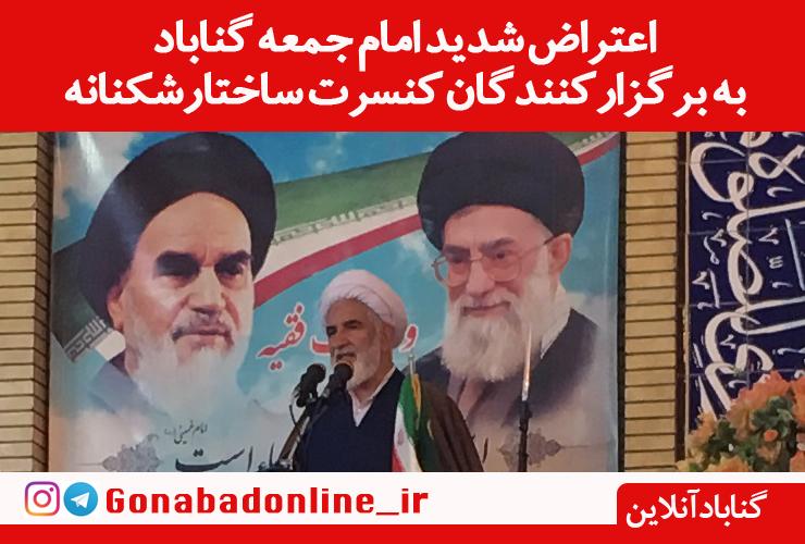 بازتاب رسانه ای اعتراض امام جمعه گناباد به برگزارکنندگان کنسرت ساختارشکن