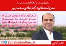 متن استعفای دکتر هادی محمدپور