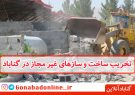 تخریب ساخت و سازهای غیر مجاز در گناباد