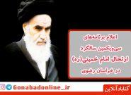 اعلام برنامههای سیویکمین سالگرد ارتحال امام خمینی(ره) در خراسان رضوی