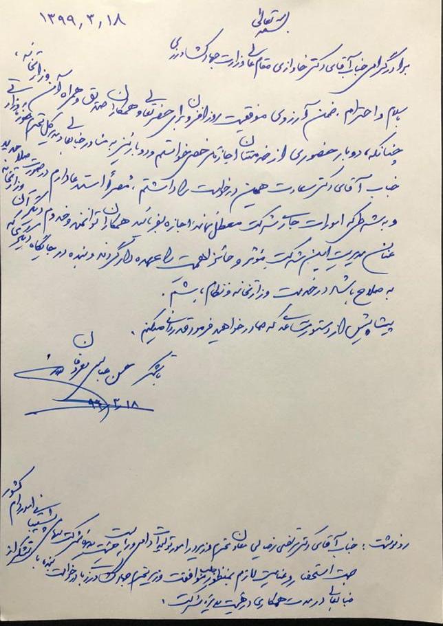 متن استعفای حسن عباسی معروفان