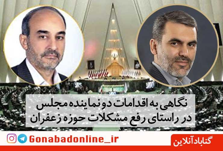 نگاهی به اقدامات دو نماینده مجلس در راستای رفع مشکلات حوزه زعفران