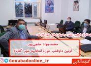 محمدجواد حاجیپور، اولین داوطلب حوزه انتخابیه شهر گناباد