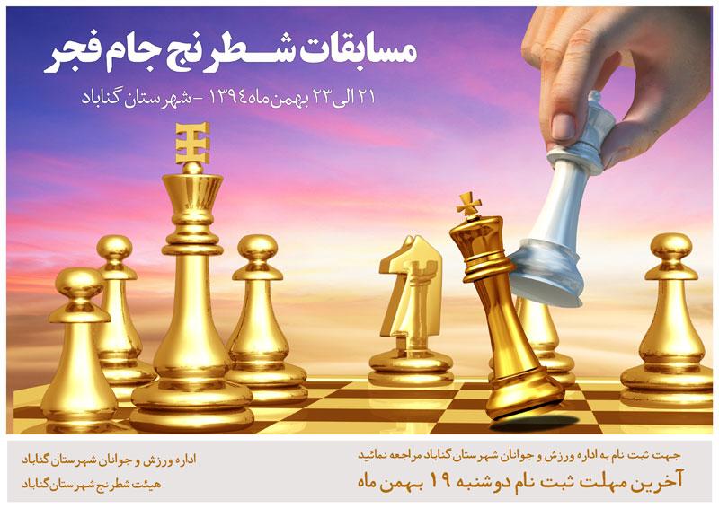 برگزاری مسابقات شطرنج سریع جام فجرگناباد