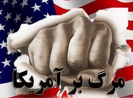 امروز ثواب مرگ بر آمریکای ما از سلام بر اولیاء خدا بالاترست