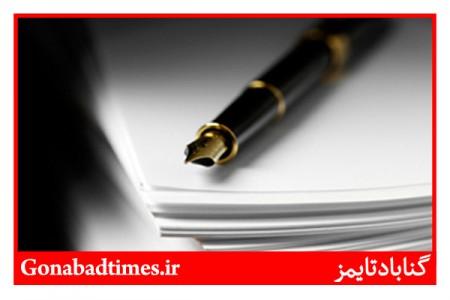 بیانیه کانون خبرنگاران و روزنامه نگاران در خصوص تهدید برخی از رسانه های شهرستان گناباد